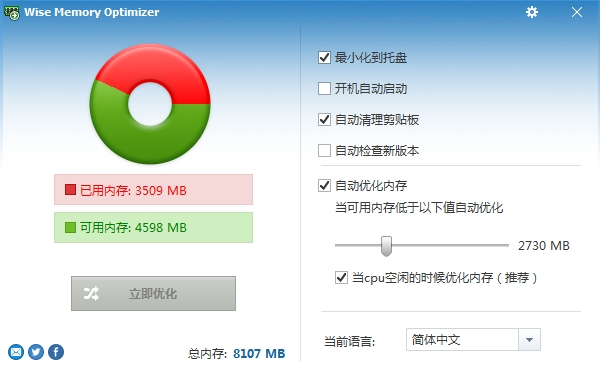 智能内存优化Wise Memory Optimizer