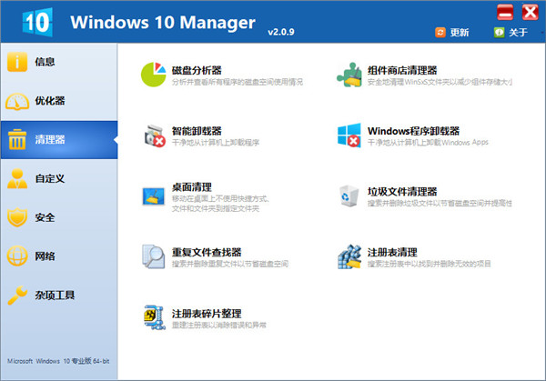 Windows 10 Manager破解版截图2