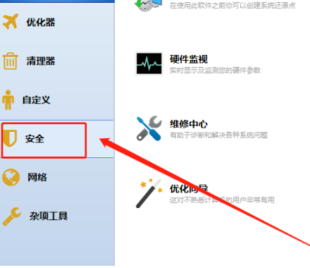 Windows 10 Manager怎么还原1