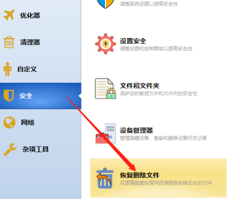 Windows 10 Manager怎么还原2