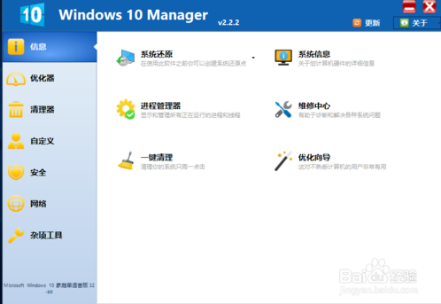 Windows 10 Manager轻松设置Windows 102