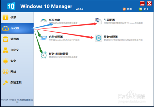 Windows 10 Manager轻松设置Windows 103