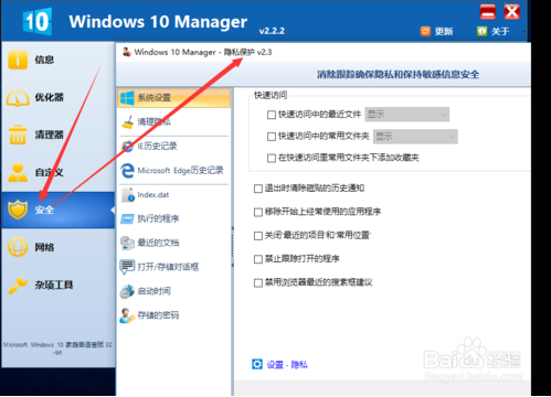 Windows 10 Manager轻松设置Windows 105