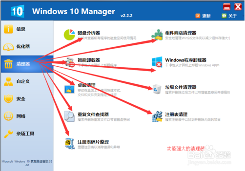 Windows 10 Manager轻松设置Windows 106