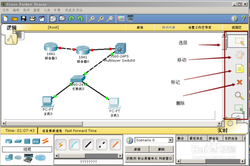 Cisco Packet Tracer破解版使用方法2