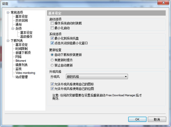 Free Download Manager中文版截图1