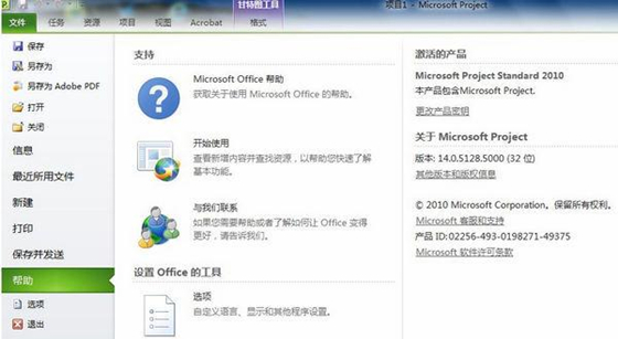 Microsoft Project2010破解版截图2
