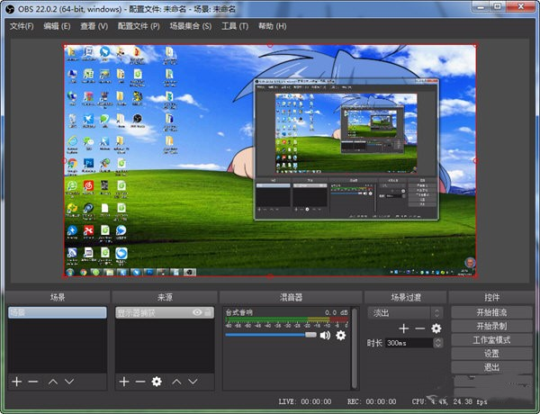 open broadcaster software下载截图2