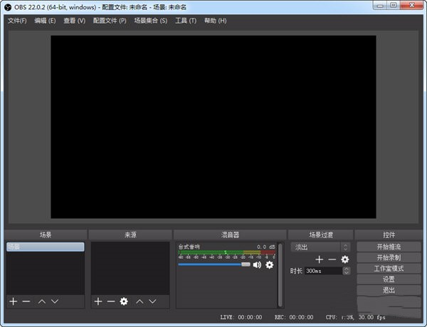 open broadcaster software下载截图1