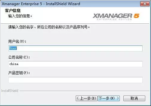 Xmanager 6怎么激活1