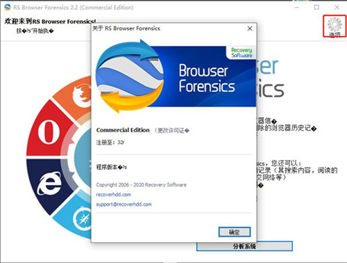 RS Data Recovery破解版截图2