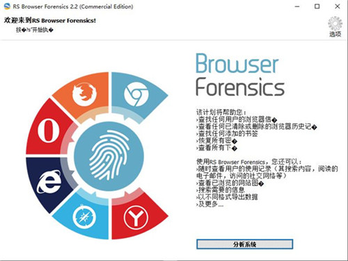 RS Data Recovery破解版截图1
