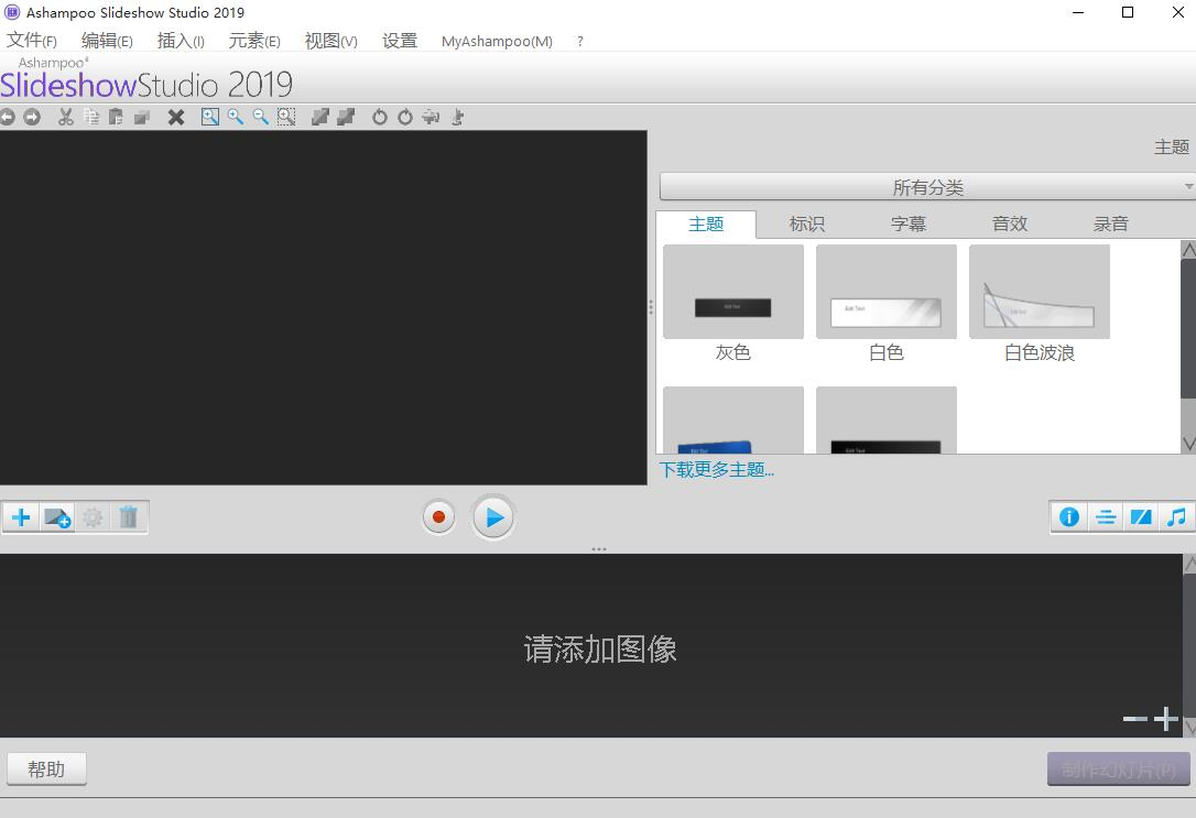 Ashampoo Slideshow Studio 2019截图2