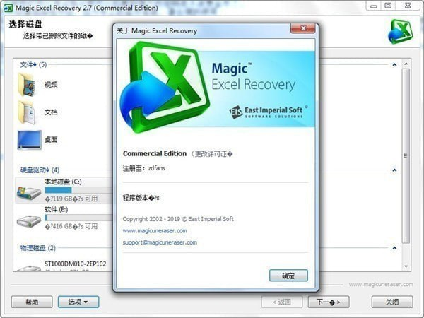 Magic Excel Recovery特色