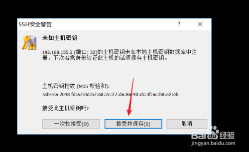 xshell5连接linux2