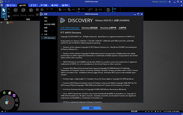 ANSYS Discovery 2020截图3