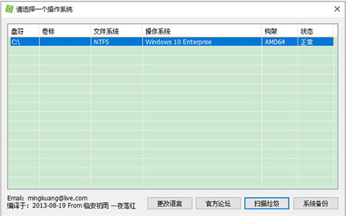 Windows Update Clean Tool截图2