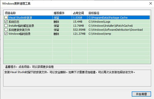 Windows Update Clean Tool基本介绍