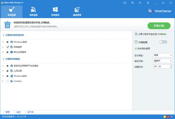 Wise Disk Cleaner x截图2