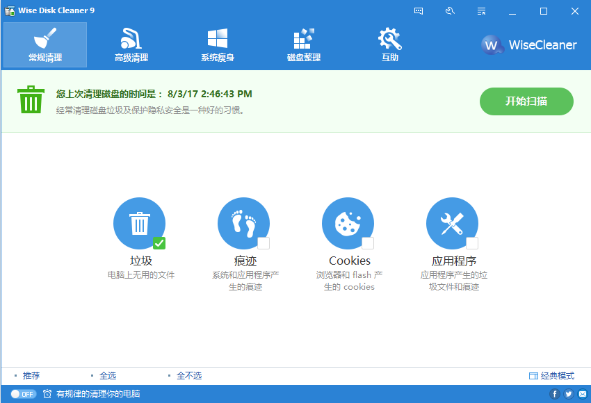 Wise Disk Cleaner x截图1