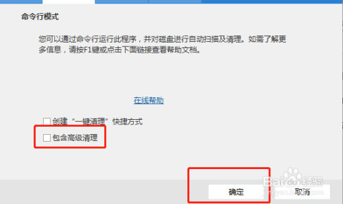 Wise Disk Cleaner设置开启高级清理4