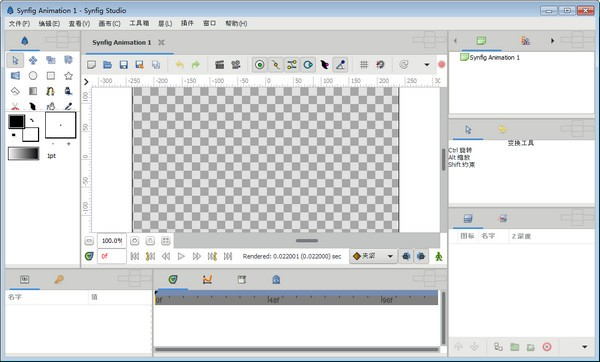 Synfig Studio下载截图1