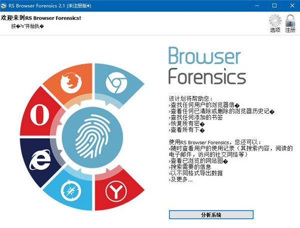 RS Browser Forensics下载截图1