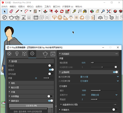 Vray3.6 for SketchUp破解版截图1