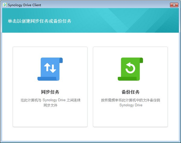 Synology Drive Client官方下载截图1