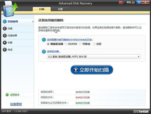 Advanced Disk Recovery基本介绍