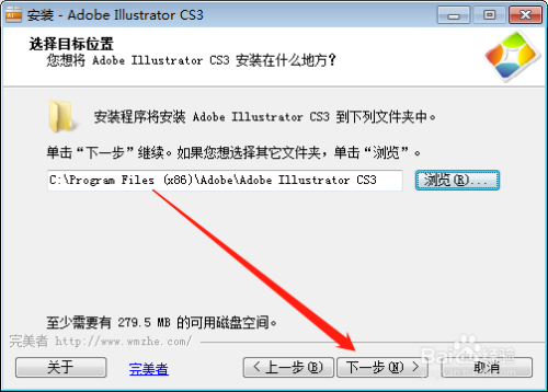 illustrator cs3安装教程4