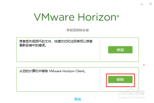Vmware horizon view 7下载截图1