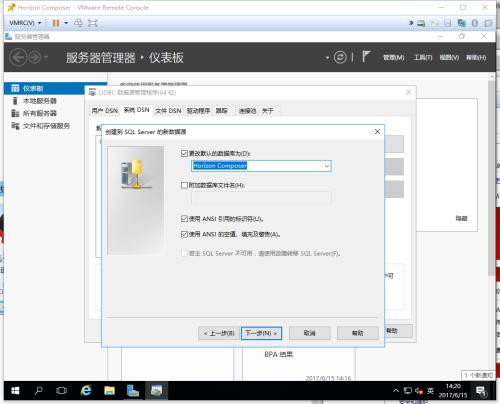 Vmware horizon view 7下载截图3