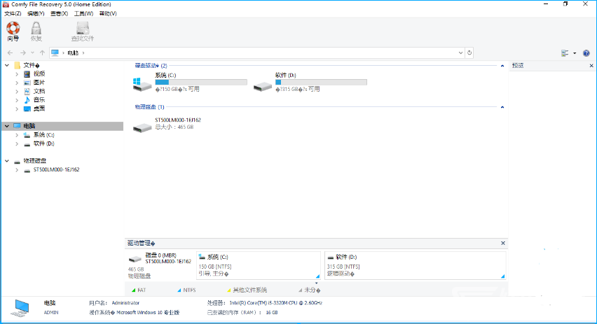 Comfy Data Recovery Pack 2020截图1