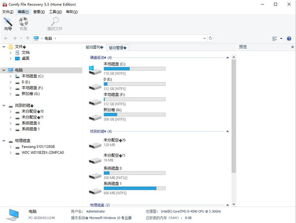 Comfy Data Recovery Pack 2020截图3