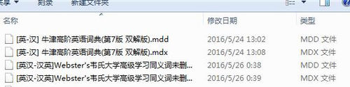 Mdict词典截图4